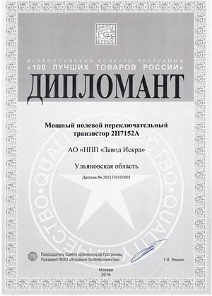 Всероссийский конкурс программы «100 лучших товаров России»