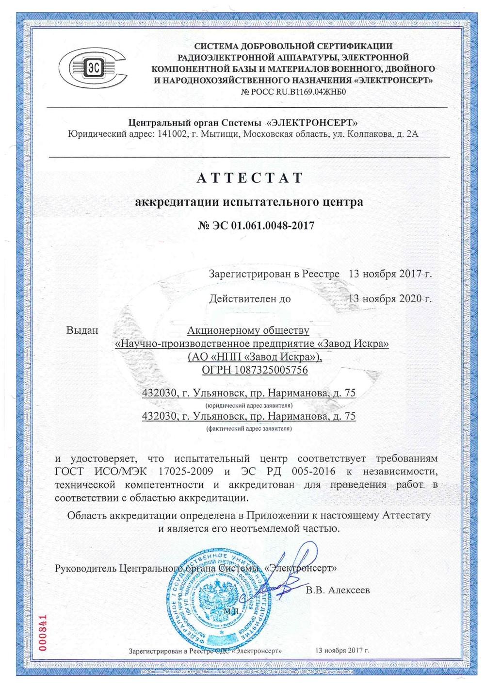 Аттестат аккредитации испытательного центра № ЭС 01.061.0048-2017