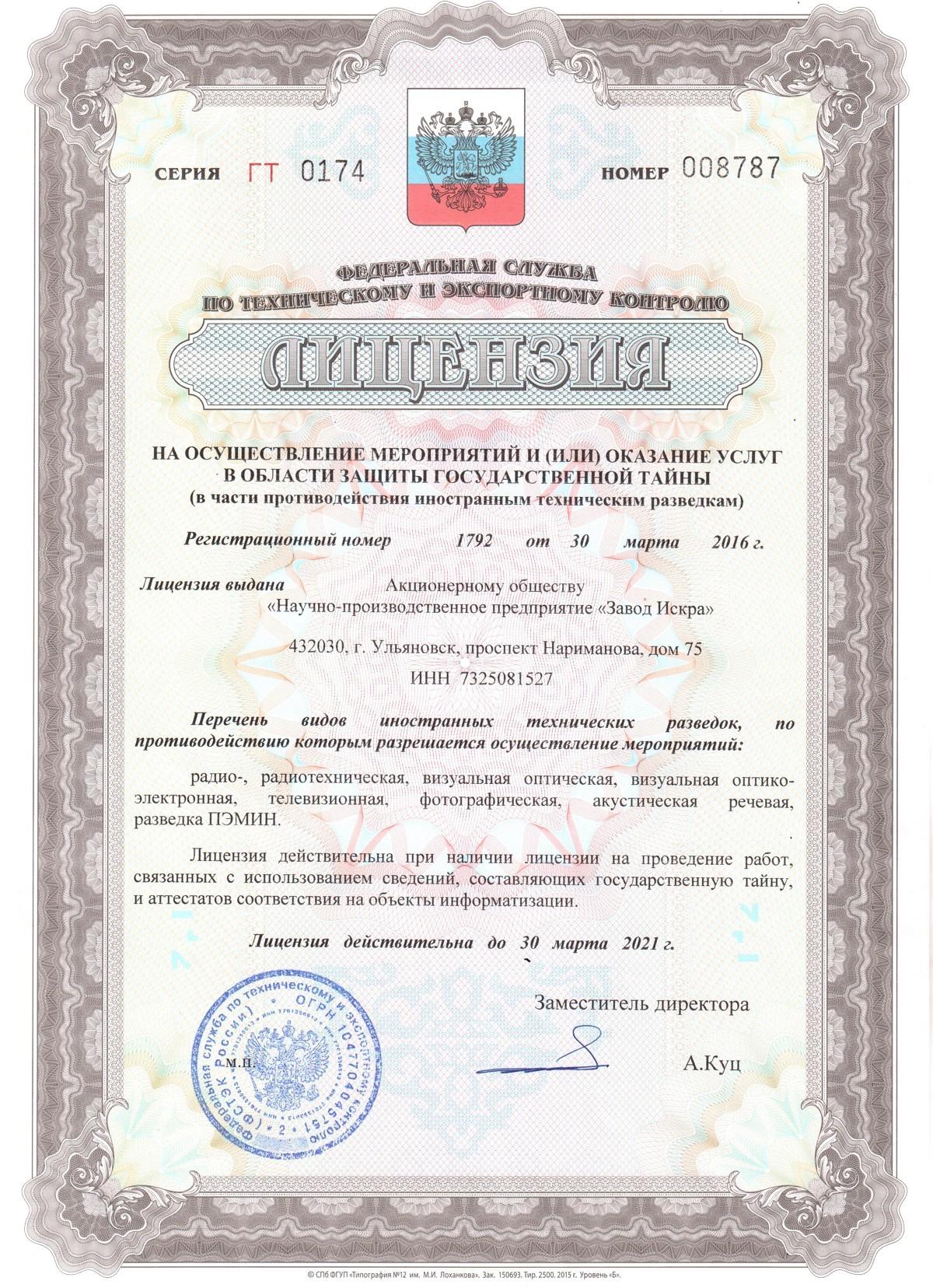 АО «НПП «Завод Искра» — лицензиат в области защиты гостайны