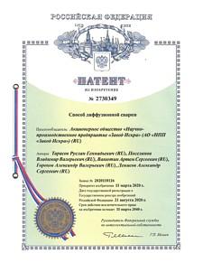 Патент на изобретение № 2730349 — Способ диффузионной сварки