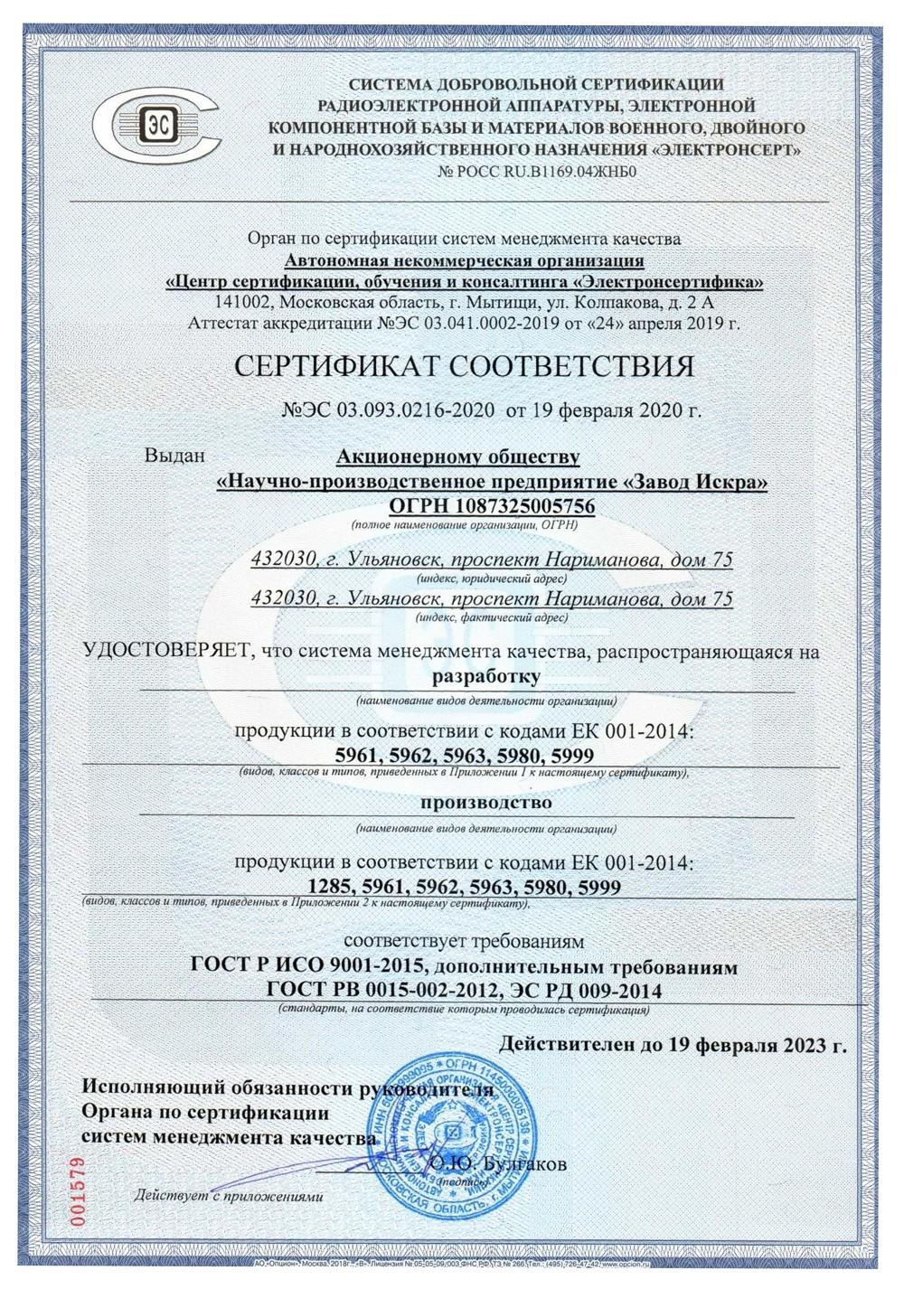 Сертификат соответствия № ЭС 03.093.0216-2020