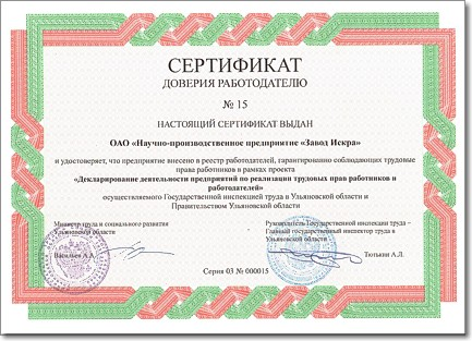 Сертификат доверия работодателю №15