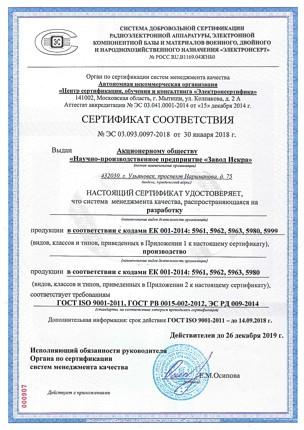 Сертификат соответствия № ЭС 03.093.0097-2018