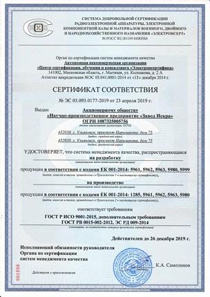 Сертификат соответствия № ЭС 03.093.0177-2019