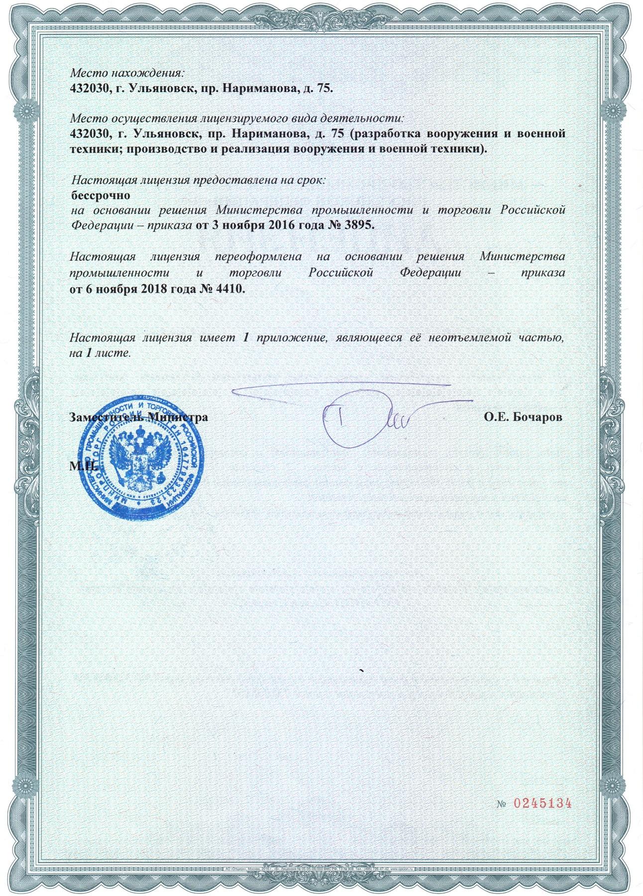 Лицензия на разработку и производство ВВТ