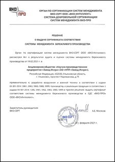 Сертификат соответствия Рег.№ ВКО.RU.HA87.0012