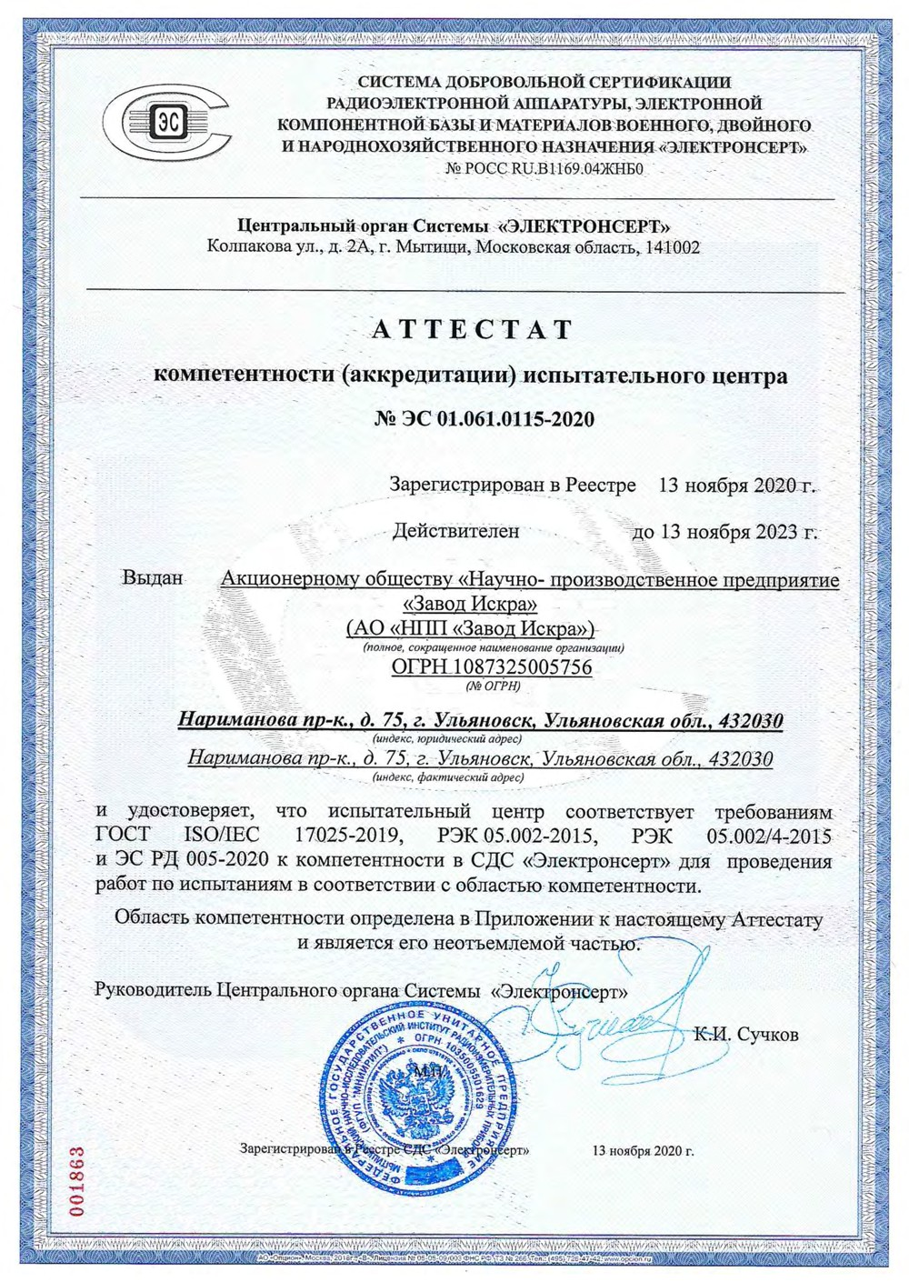 Аттестат компетенстности (аккредитации) испытательного центра № ЭС 01.061.0115-2020