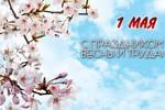 Поздравление генерального директора АО «НПП «Завод Искра» Р.Г. Тарасова с праздником 1 Мая.