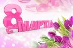 Поздравление генерального директора АО «НПП «Завод Искра» Р.Г. Тарасова с праздником <nobr>8 Марта</nobr>.