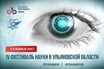 ОАО «НПП «Завод Искра» приняло участие в Фестивале науки-2014, стартовавшем в городе Ульяновске 3 февраля.