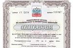 АО «НПП «Завод Искра» — лицензиат в области защиты гостайны в части противодействия иностранным техническим разведкам.