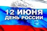Поздравление с Днём России.