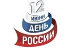 Поздравление генерального директора АО «НПП «Завод Искра» Р.Г. Тарасова с 12 июня.