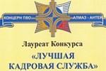 Служба персонала АО «НПП «Завод Искра» признана Лучшей кадровой службой Концерна ПВО «Алмаз-Антей» в номинации «За достигнутые результаты по привлечению и закреплению квалифицированного персонала» по итогам работы в 2014 году.