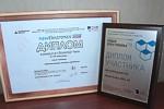 АО «НПП «Завод Искра» — дипломант конкурса «Золотой Чип».