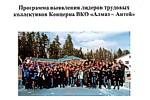 Программа выявления лидеров трудовых коллективов Концерна ВКО «Алмаз-Антей».