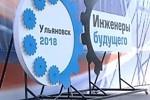Молодые специалисты АО «НПП «Завод Искра» приняли участие в VII Международном молодежном промышленном форуме «Инженеры будущего — 2018».