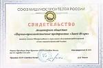 АО «НПП «Завод Искра» официально принято в члены Общероссийского отраслевого объединения работодателей «Союз машиностроителей России».
