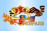 Поздравление генерального директора АО «НПП «Завод Искра» Р.Г. Тарасова с Днем Защитника Отечества.
