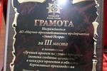АО «НПП «Завод Искра» заняло 3-е место в конкурсе проектов в области бережливого производства среди дочерних организаций АО «Концерн ВКО «Алмаз-Антей».