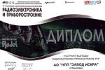 Завод Искра на выставке «Radel» в Санкт-Петербурге