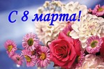 Поздравление генерального директора АО «НПП «Завод Искра» с 8 Марта