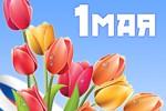 Поздравление Председателя ПО АО «НПП «Завод Искра» А.И. Попова с 1 Мая