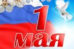 Поздравление Генерального директора АО «НПП «Завод Искра» Р.Г. Тарасова с 1 Мая