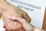 В АО «НПП «Завод Искра» приняты новые дополнения к коллективному договору.