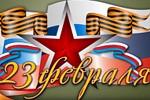 Поздравление генерального директора АО «НПП «Завод Искра» с Днем Защитника Отечества