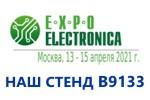 До встречи на выставке ExpoElectronica-2021