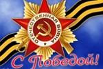 Поздравление с Днём Победы.